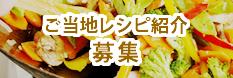 ご当地レシピ紹介募集
